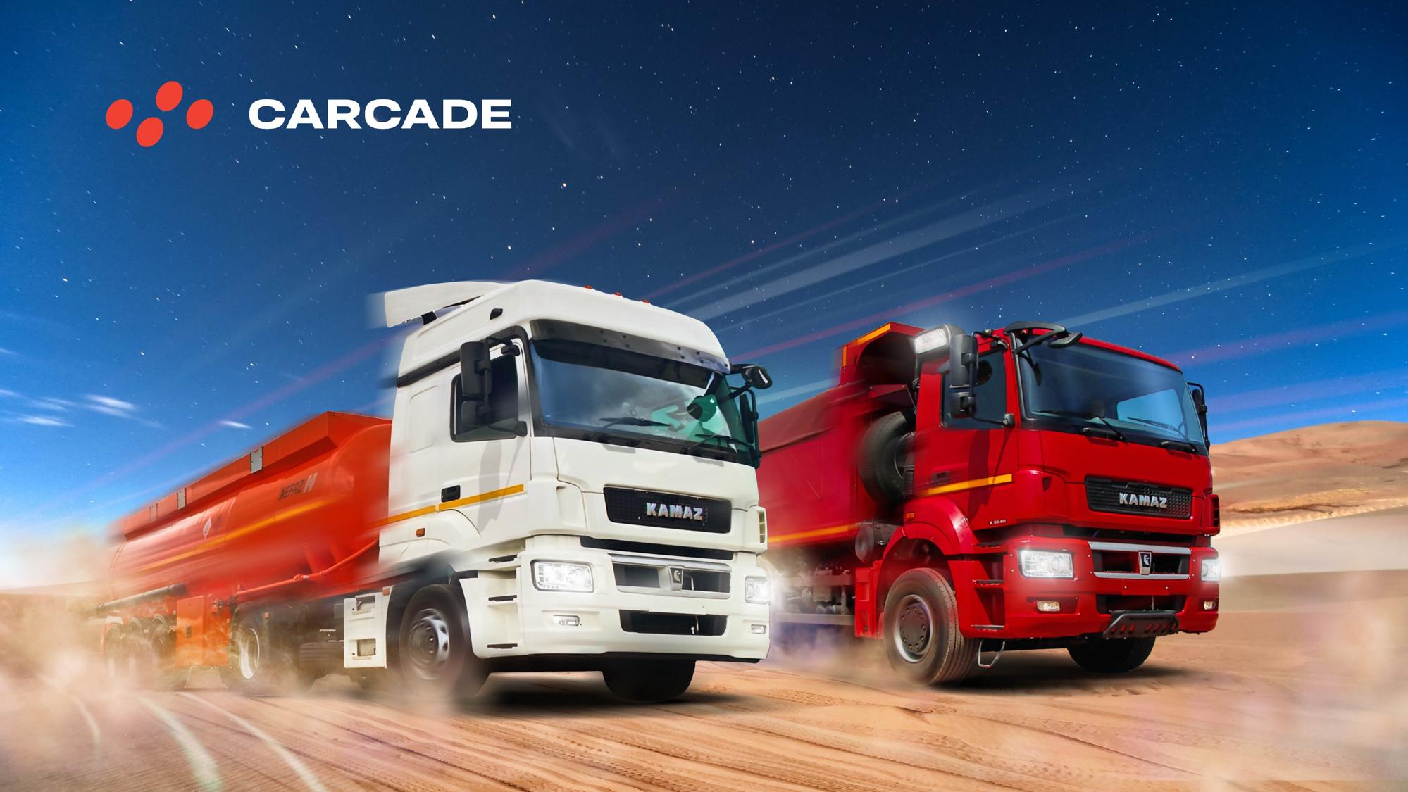 CARCADE предлагает специальные условия на лизинг автопоездов КАМАЗ