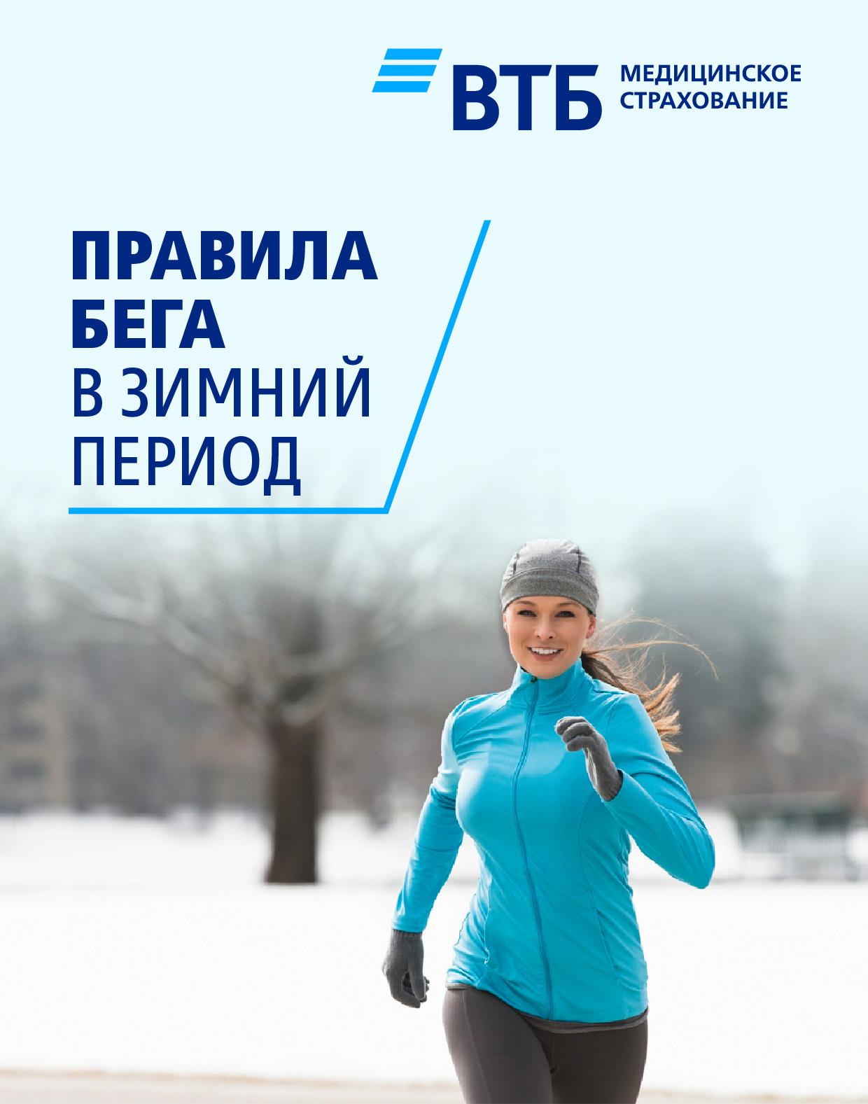 Правила бега в зимний период