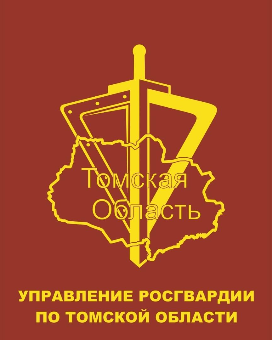Управление Росгвардии по Томской области