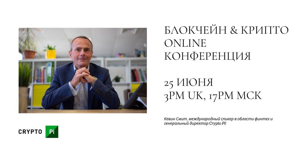 Блокчейн & КРИПТО online конференция