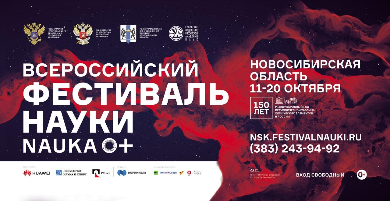 С 11 по 20 октября в Новосибирской области пройдет VII Фестиваль науки NAUKA 0+