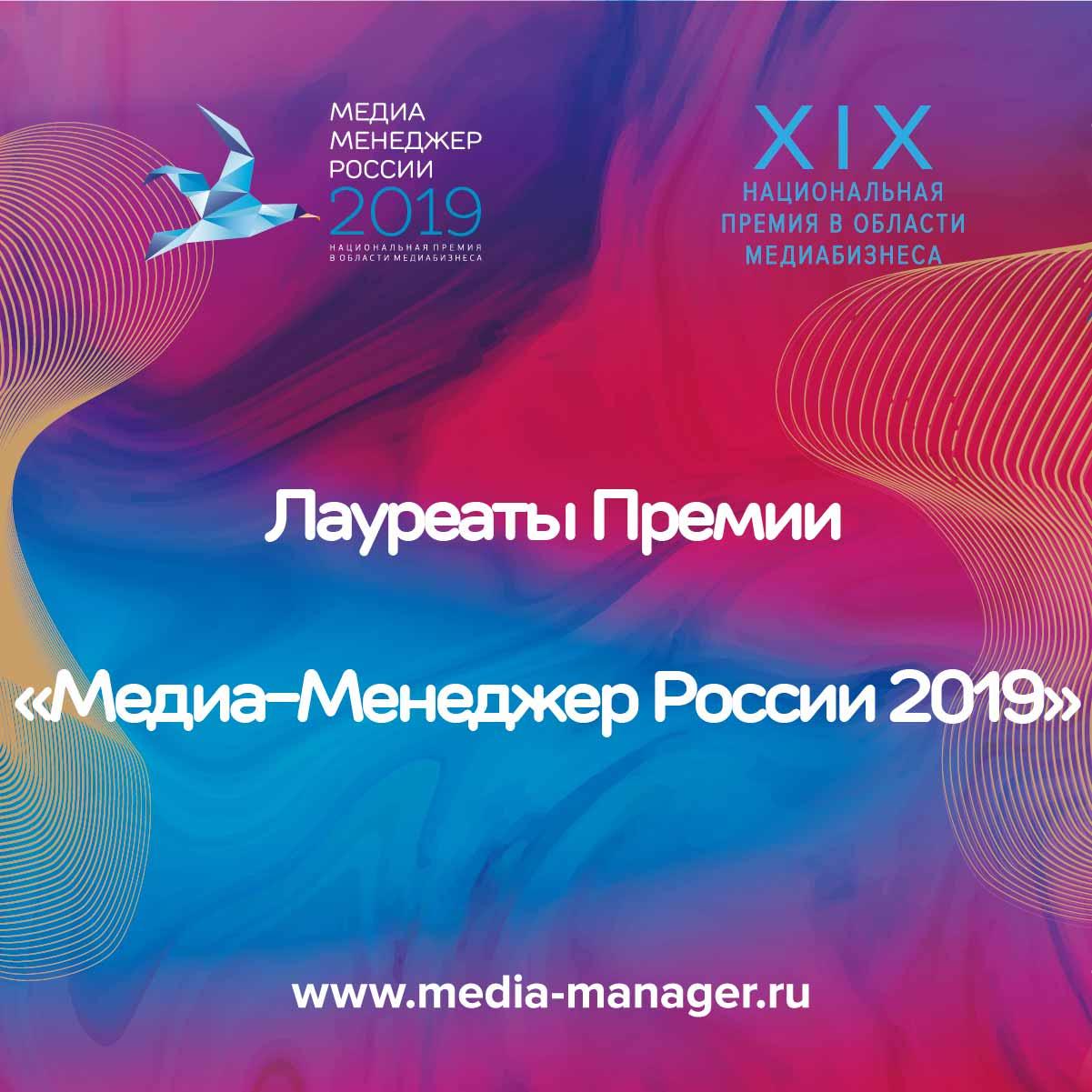 Названы лауреаты премии «Медиа-менеджер России-2019»
