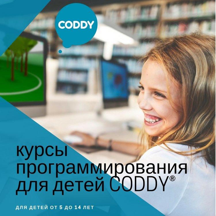 Школа программирования для детей CODDY вышла в финал конкурса национальной премии для предпринимателей «Бизнес-Успех» 2019