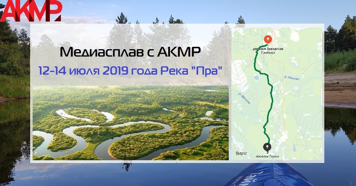 Медиасплав с АКМР пройдет 12-14 июля 2019 г. по Тропе Паустовского