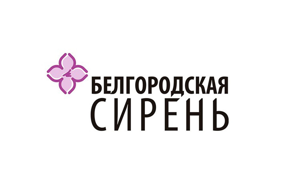 НИУ «БелГУ» стал правообладателем товарного знака «Белгородская сирень»