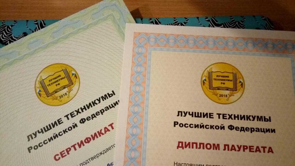 ГБПОУ МО «Балашихинский Техникум» включено в число  Лауреатов конкурса «Лучшие техникумы РФ - 2018»