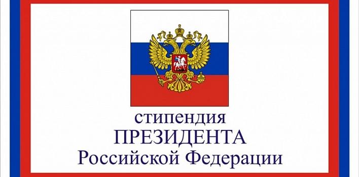 Ассистент ФТИ – стипендиат Президента РФ