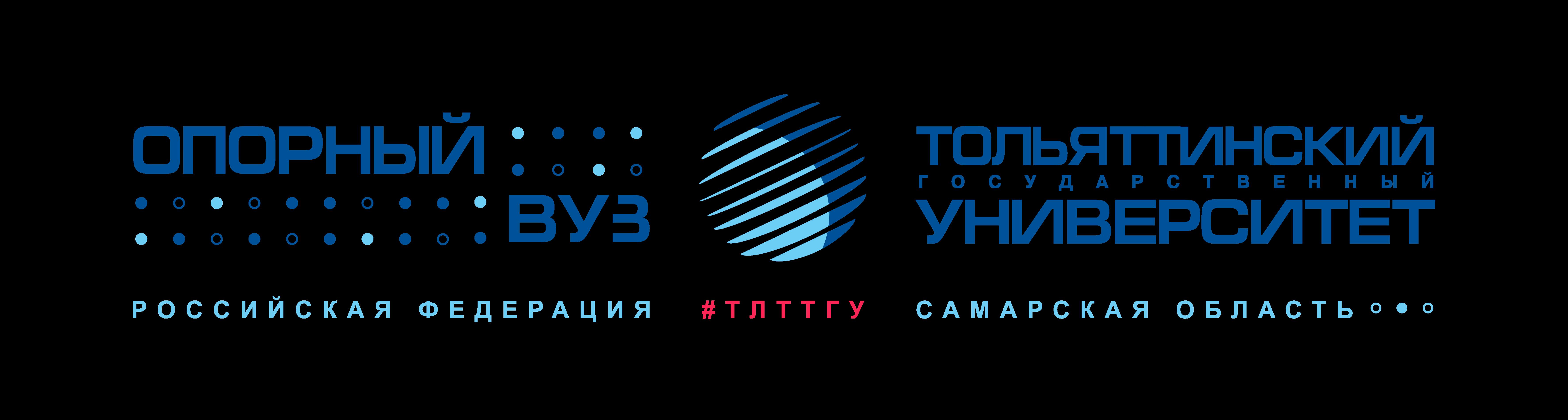 Тольяттинский государственный