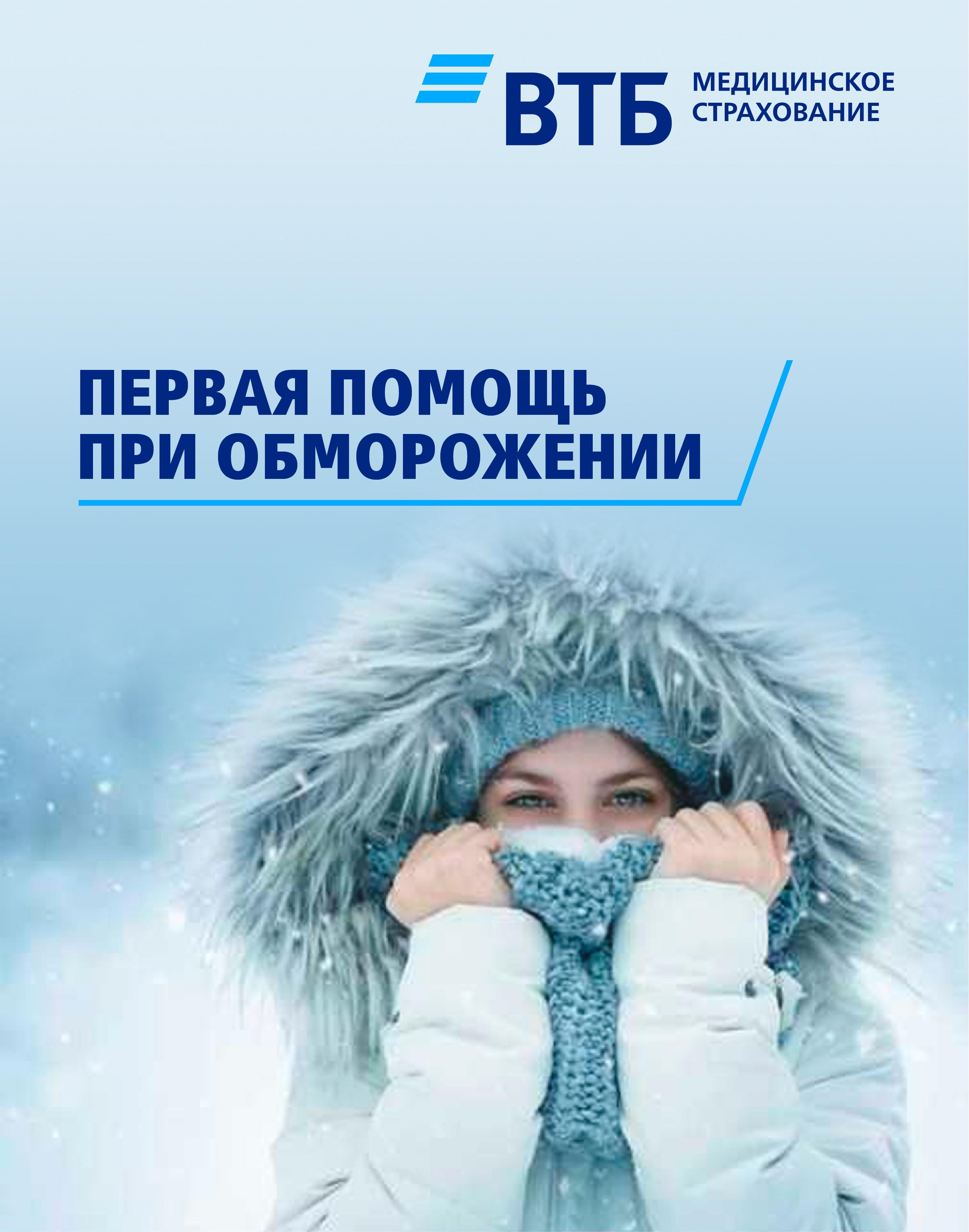 Первая помощь при обморожении