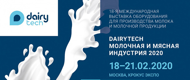 Выставка оборудования для переработки молока и производства молочной продукции