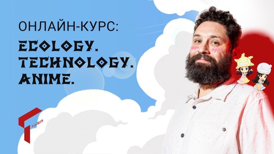 """22 марта стартует открытый онлайн-курс """"Ecology. Technology. Anime"""""""