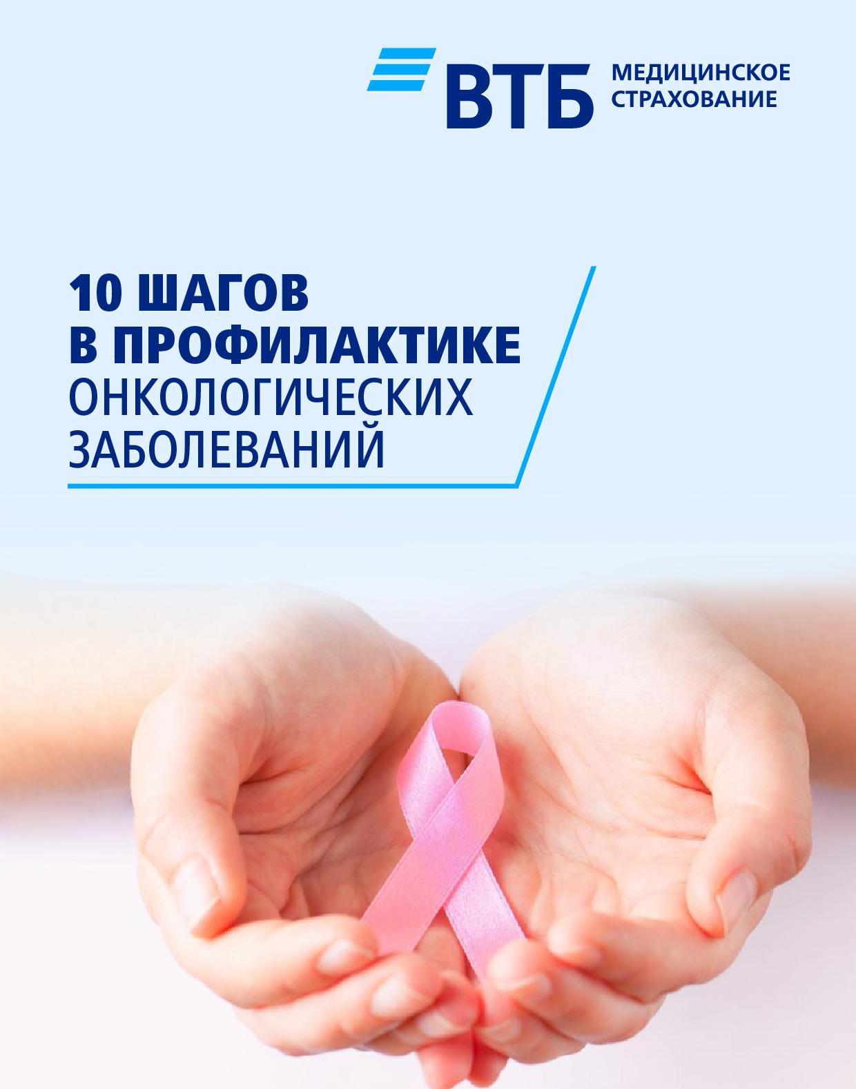 Тревожные сигналы организма и своевременная профилактика рака