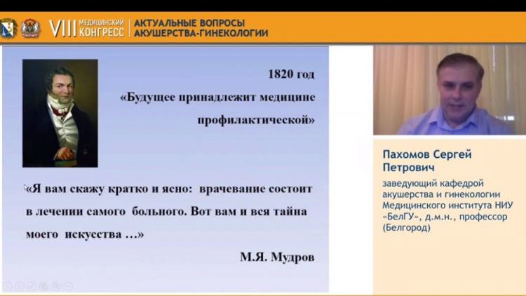 Профессор Белгородского госуниверситета выступил на VIII Медицинском конгрессе