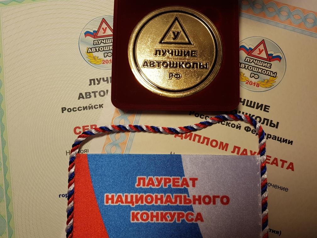 ООО «ВИП-АВТО» включено в официальный реестр Лауреатов конкурса «Лучшие автошколы РФ - 2019»