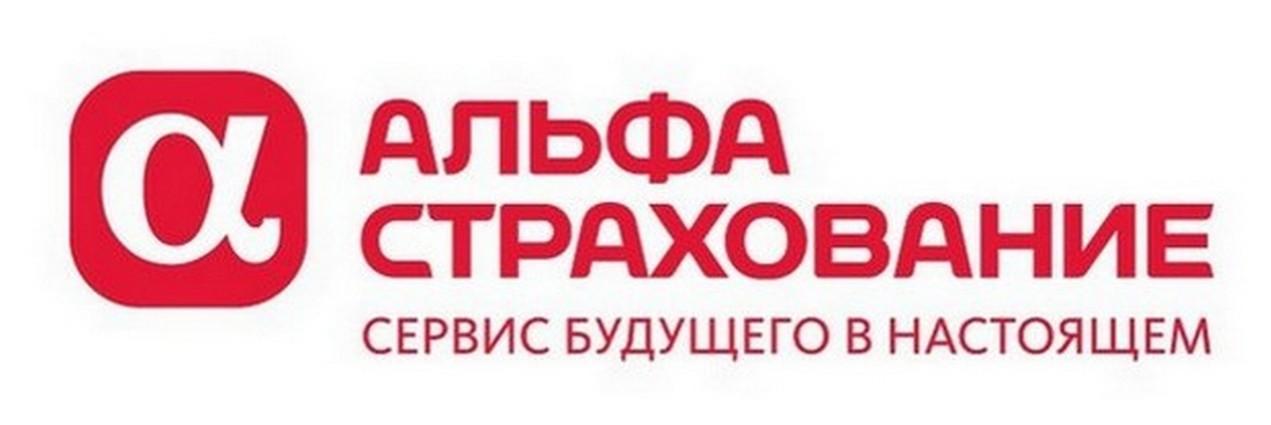 «АльфаСтрахование» дарит скидки в «Черную пятницу»
