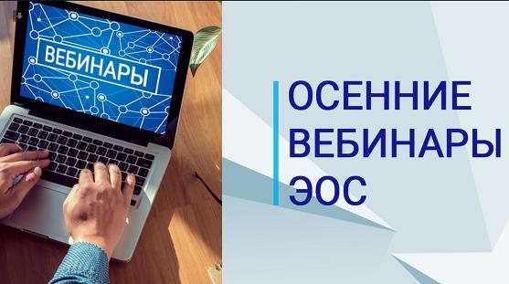 Серия вебинаров от ЭОС на осень 2019
