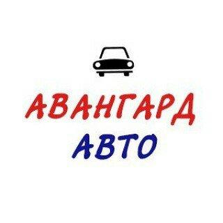 Авангард Авто