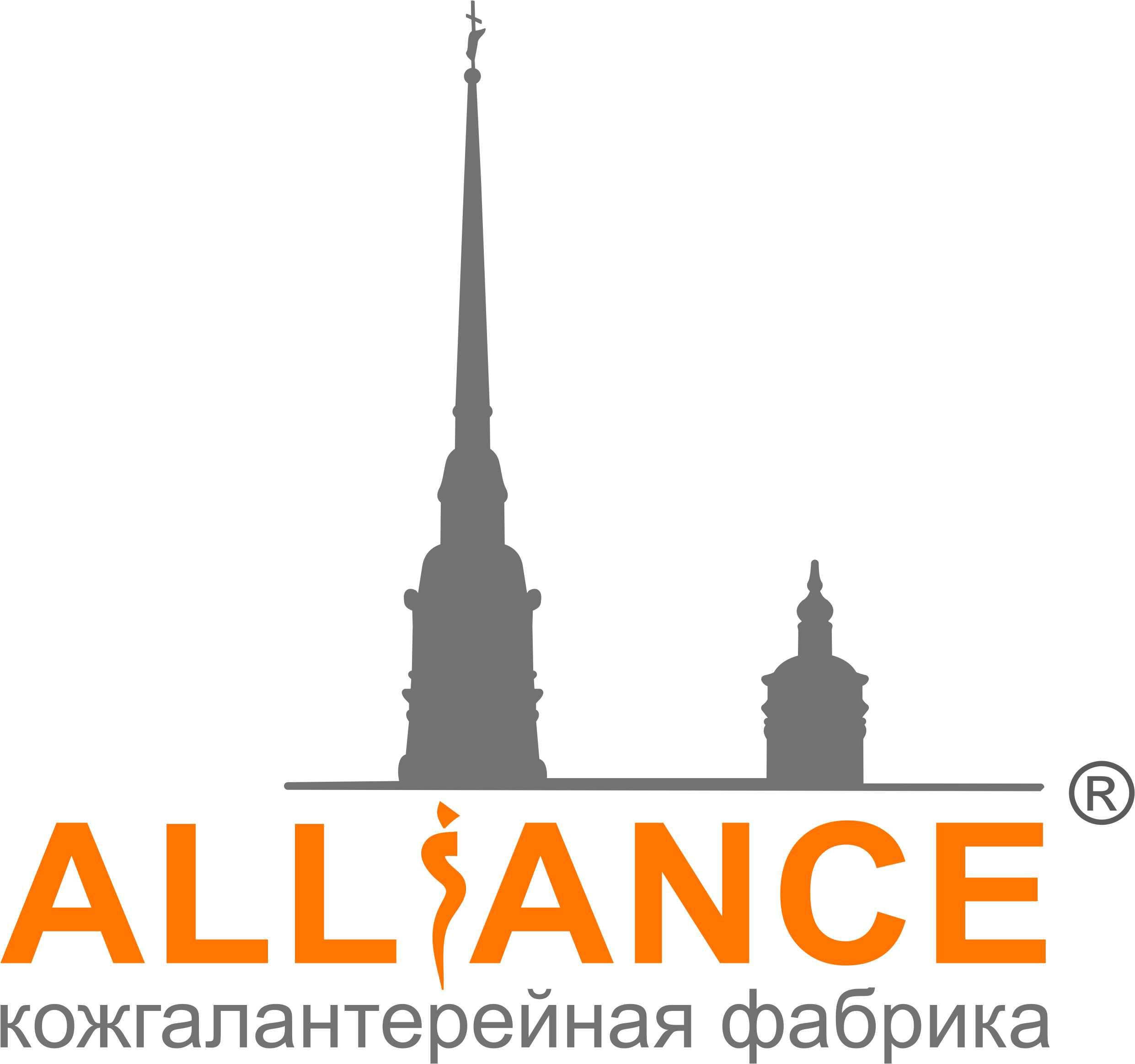 """Кожгалантерейная Фабрика """"Альянс"""""""