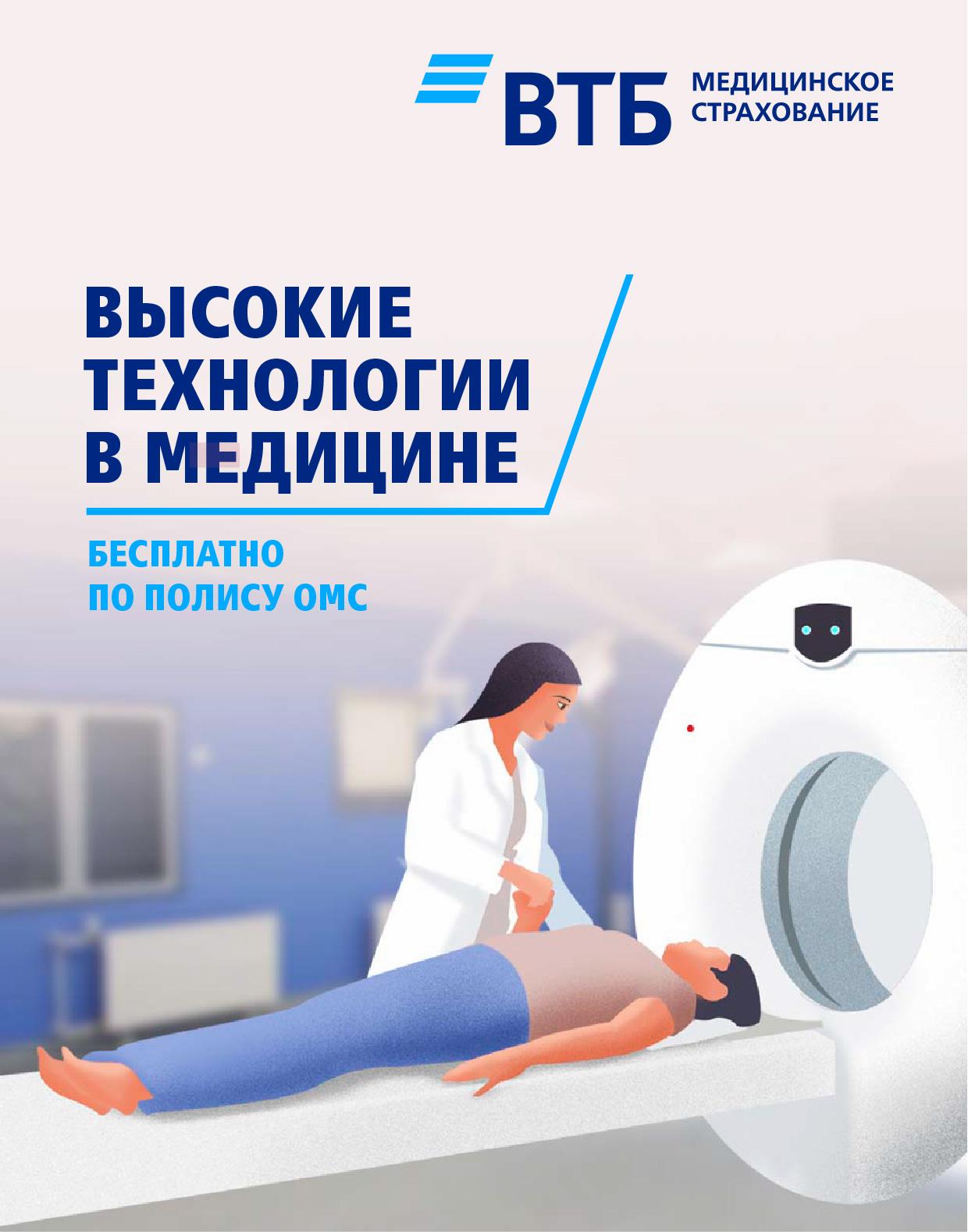 Можно ли сделать высокотехнологичную операцию бесплатно? Компания ВТБ Медицинское страхование информирует – многие операции доступны по полису ОМС
