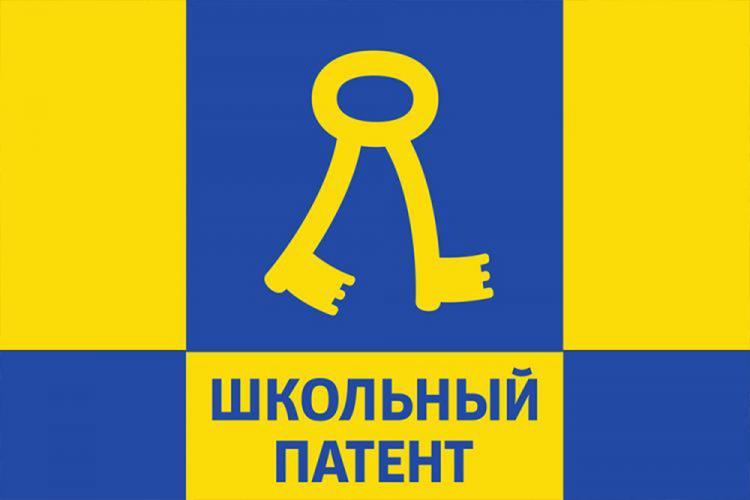 НИУ «БелГУ» стал организатором регионального этапа международного конкурса «Школьный патент - шаг в будущее!»