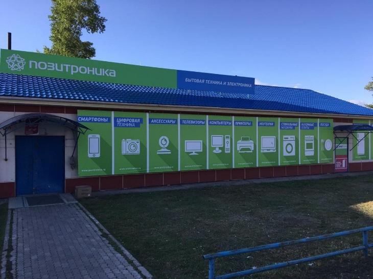 Федеральная сеть магазинов электроники ПОЗИТРОНИКА открыла полноформатный магазин в Красноярском крае