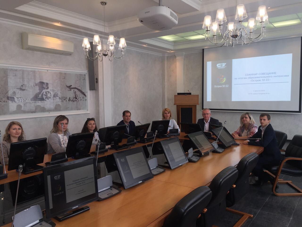 В СГТУ подвели итоги участия в образовательном интенсиве «Остров 10-22»