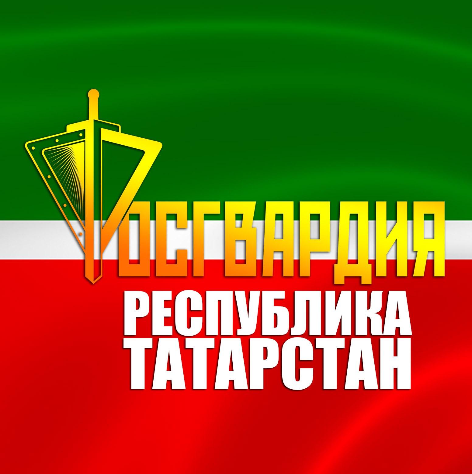 Управление Росгвардии по Республике Татарстан