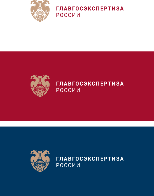 ФАУ «Главгосэкспертиза