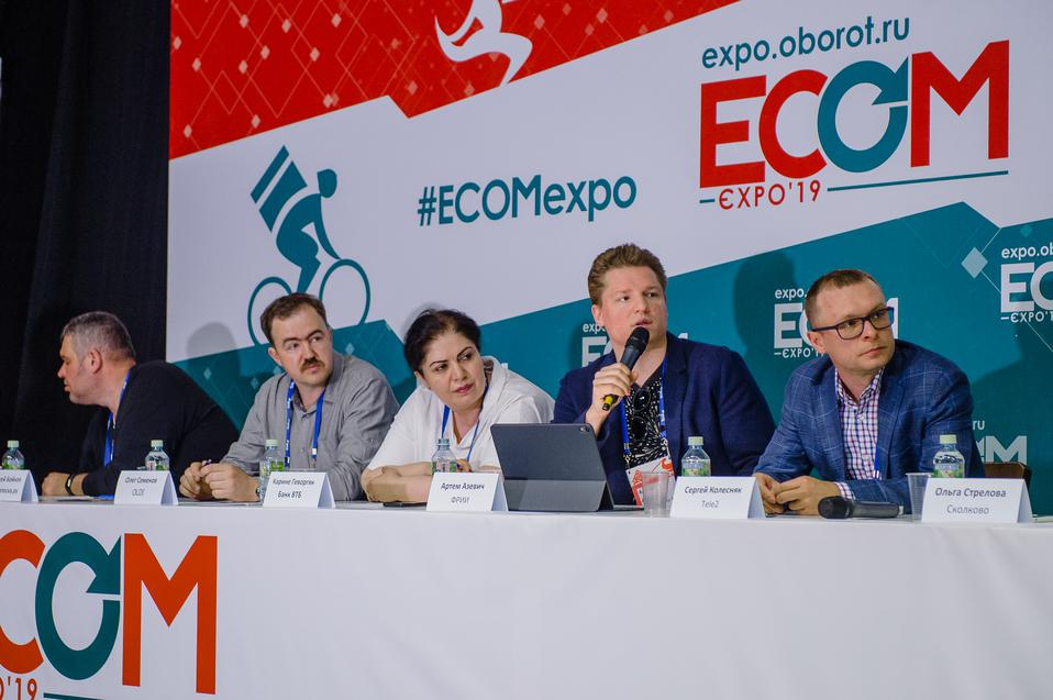 Buroshop принял участие в ECOM Expo 2019