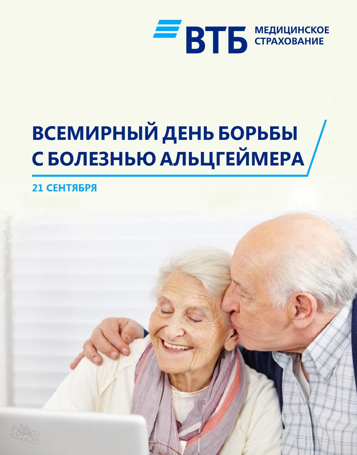 21 сентября — Всемирный день борьбы с болезнью Альцгеймера