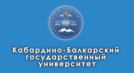 В КБГУ обсудили вопросы повестки дня предстоящей стратегической сессии по созданию НОЦ в СКФО