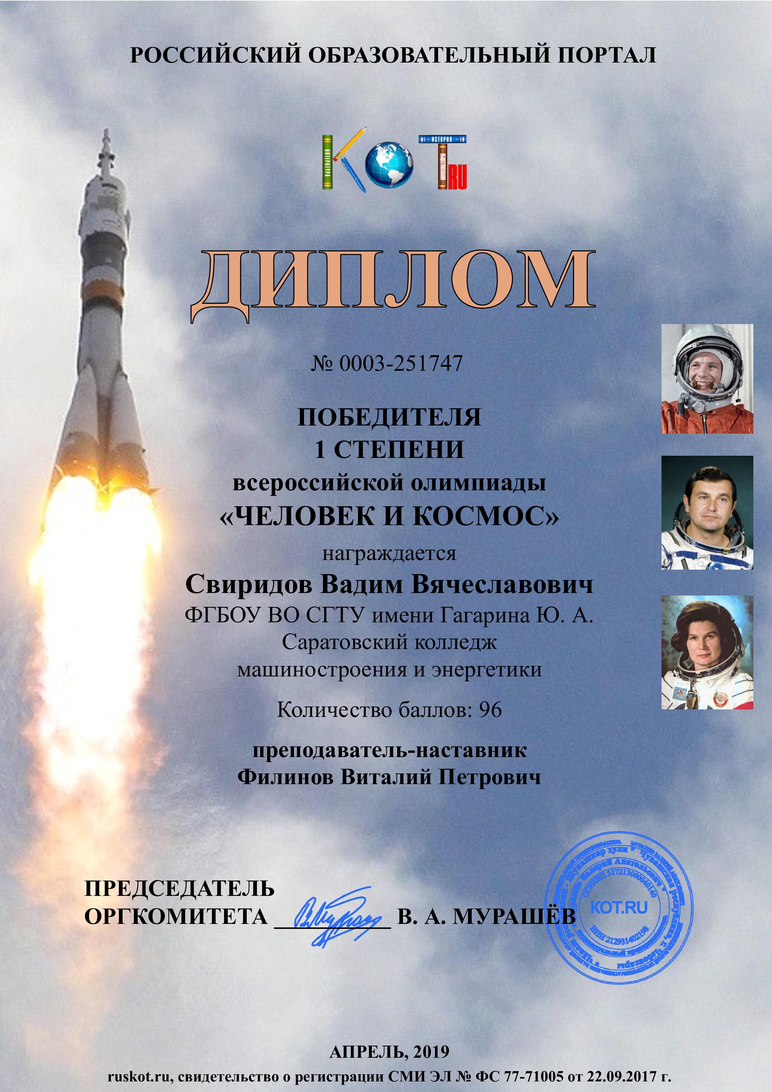 Студент СКМиЭ – победитель всероссийской олимпиады «Покорение космоса»