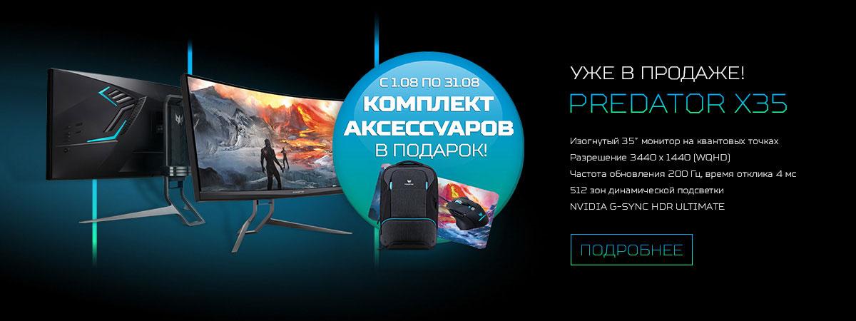 Интернет-магазин ACERonline.ru запустил акцию с самой ожидаемой новинкой – монитором с изогнутым экраном Predator X35