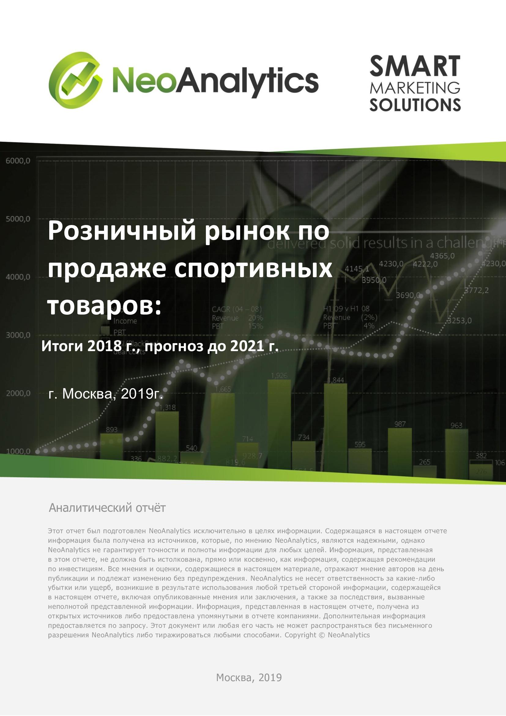 Розничный рынок по продаже спортивных товаров: итоги 2018 г., прогноз до 2021 г.