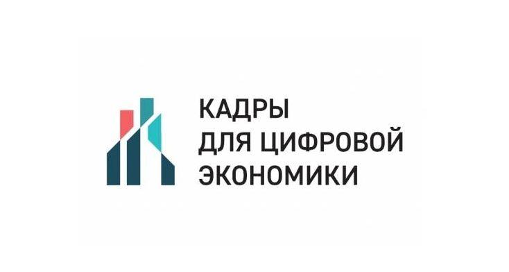 Образовательные организации Чувашии – победители федерального проекта «Кадры для цифровой экономики»