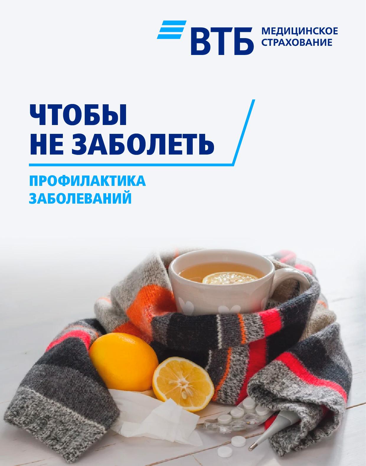 Профилактика – лучшая защита от простудных заболеваний