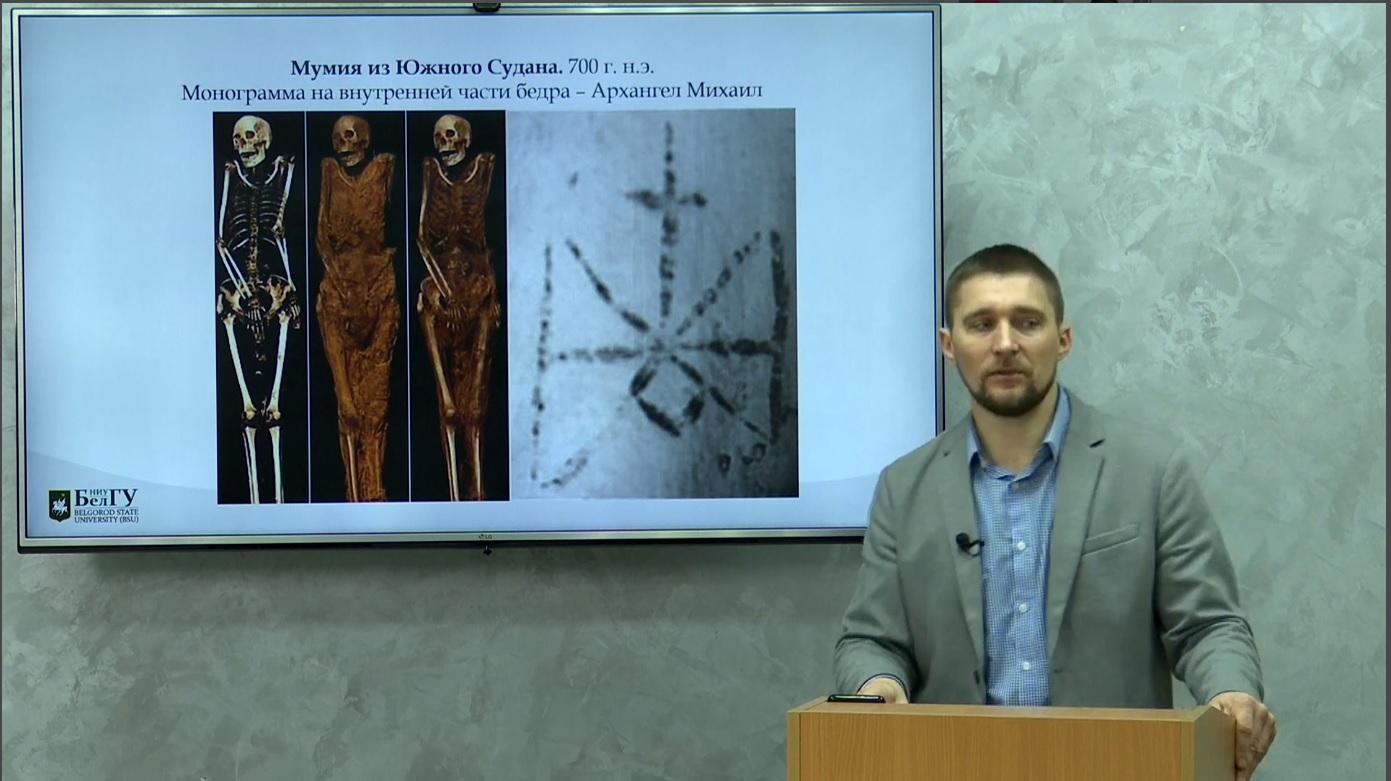 Доцент НИУ «БелГУ» выступил с открытой междисциплинарной онлайн-лекцией о татуировке в первобытности