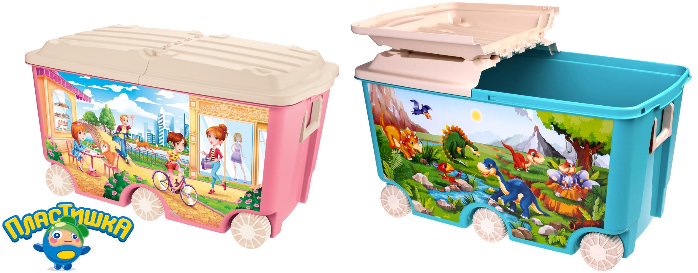 Новинка для детской комнаты: шестиколёсный ящик для игрушек «Пластишка»
