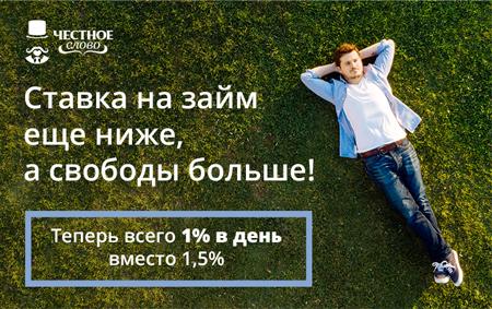 МФК «Честное слово» снизила процентные ставки по микрозаймам для всех клиентов!