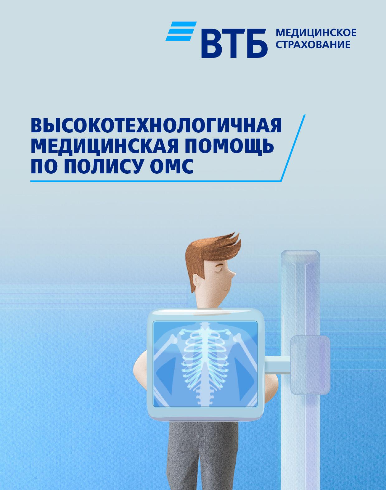 ВТБ Медицинское страхование рассказывает о высокотехнологичной медицинской помощи в системе ОМС