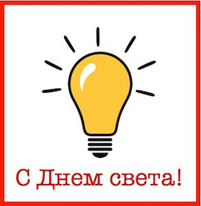 Да будет свет! 16 мая - международный день света
