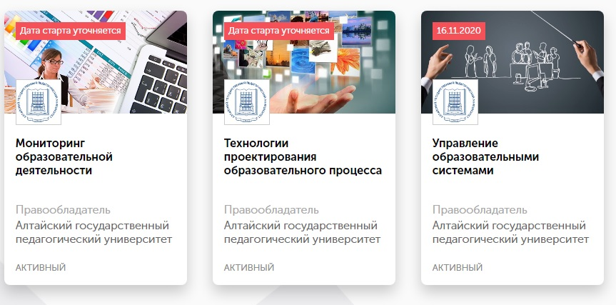 Три онлайн-курса АлтГПУ размещены на портале Современная цифровая образовательная среда