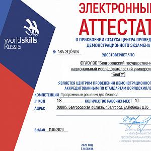 Подготовка профессионалов - в приоритете НИУ «БелГУ»