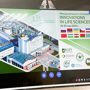 В НИУ «БелГУ» завершился II международный симпозиум Innovations in Life Science