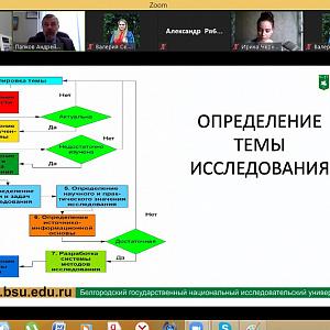 Беседа о научном исследовании – в онлайн-формате