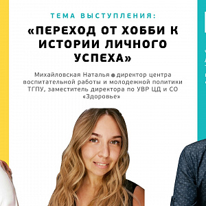 INSIDEGAME-2020: СЕМЕЙНЫЙ ДЕНЬ С ТГПУ