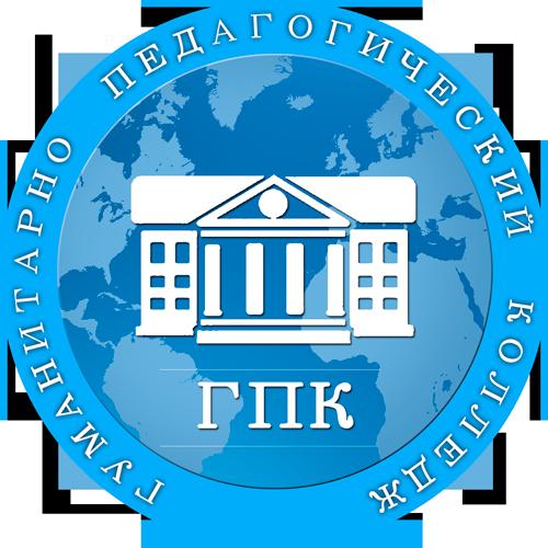 Гуманитарно-педагогический колледж
