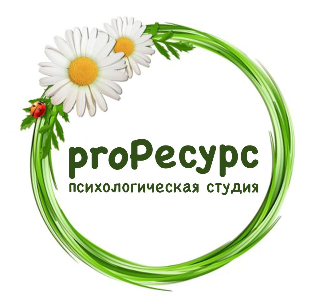 """Психологическая студия """"proРесурс"""""""