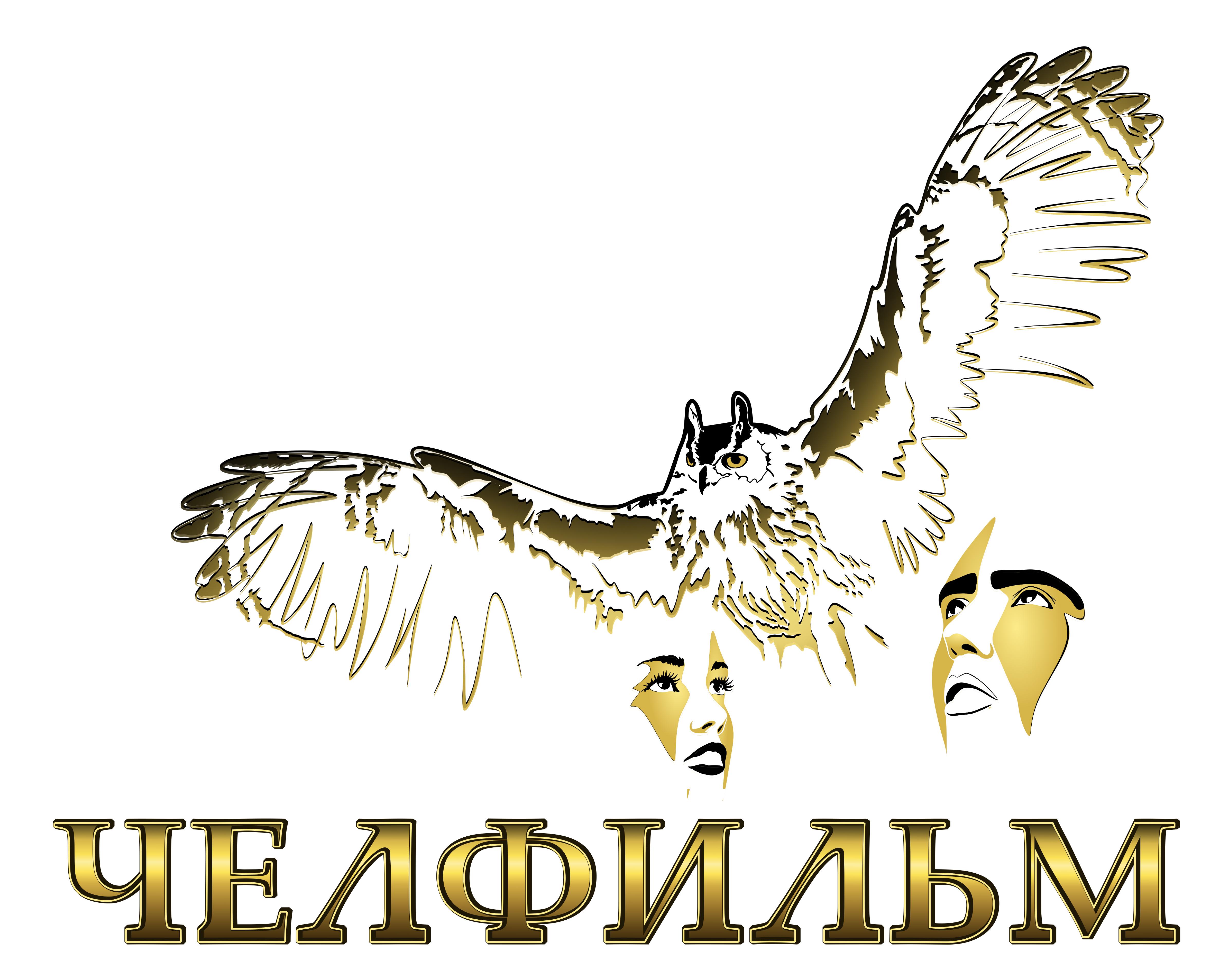 """ООО """"Киностудия """"Челфильм"""""""