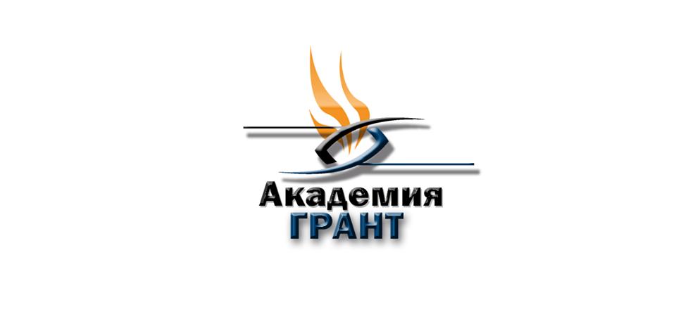 "Академия ""ГРАНТ"""